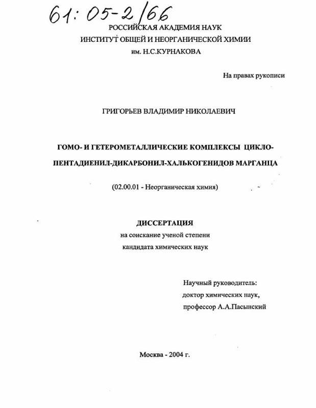 Титульный лист Гомо- и гетерометаллические комплексы цикло-пентадиенил-дикарбонил-халькогенидов марганца