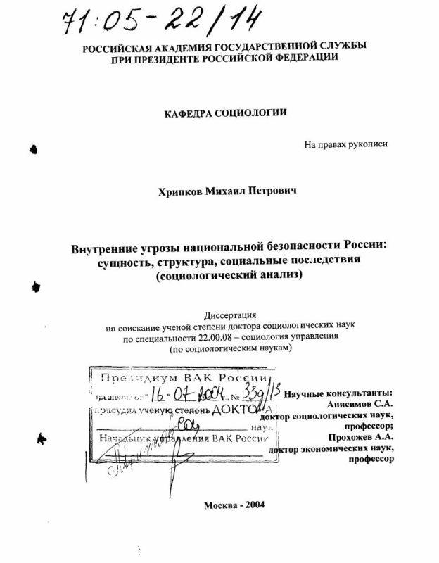 Титульный лист Внутренние угрозы национальной безопасности России: сущность, структура, социальные последствия : Социологический анализ