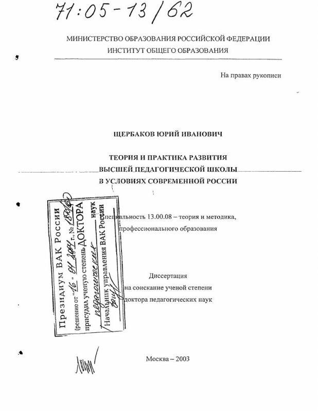 Титульный лист Теория и практика развития высшей педагогической школы в условиях современной России