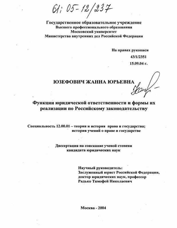 Титульный лист Функции юридической ответственности и формы их реализации по российскому законодательству