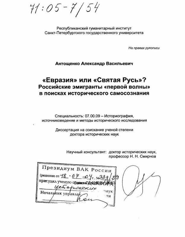 """Титульный лист """"Евразия"""" или """"Святая Русь""""? Российские эмигранты """"первой волны"""" в поисках исторического самосознания"""