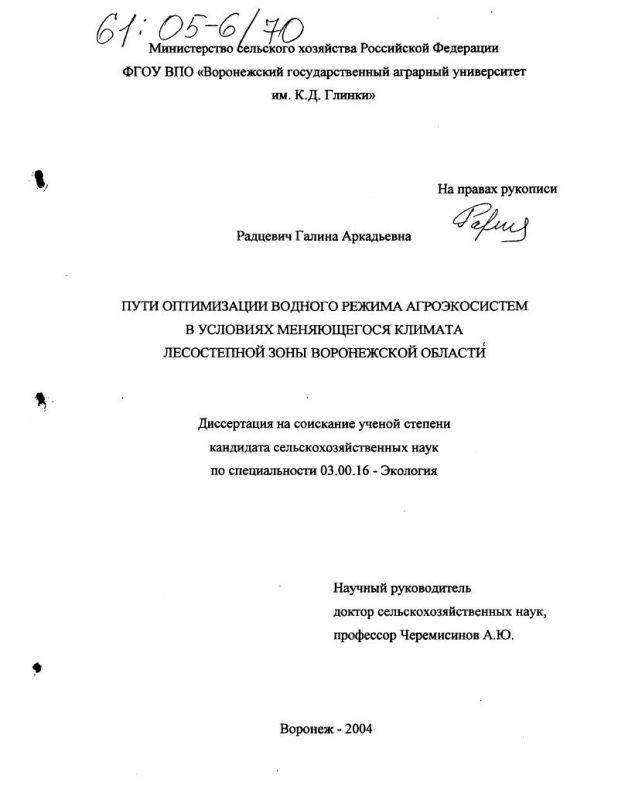 Титульный лист Пути оптимизации водного режима агроэкосистем в условиях меняющегося климата лесостепной зоны Воронежской области