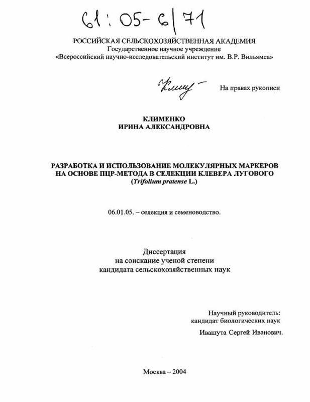 Титульный лист Разработка и использование молекулярных маркеров на основе ПЦР-метода в селекции клевера лугового : Trifolium pratense L.
