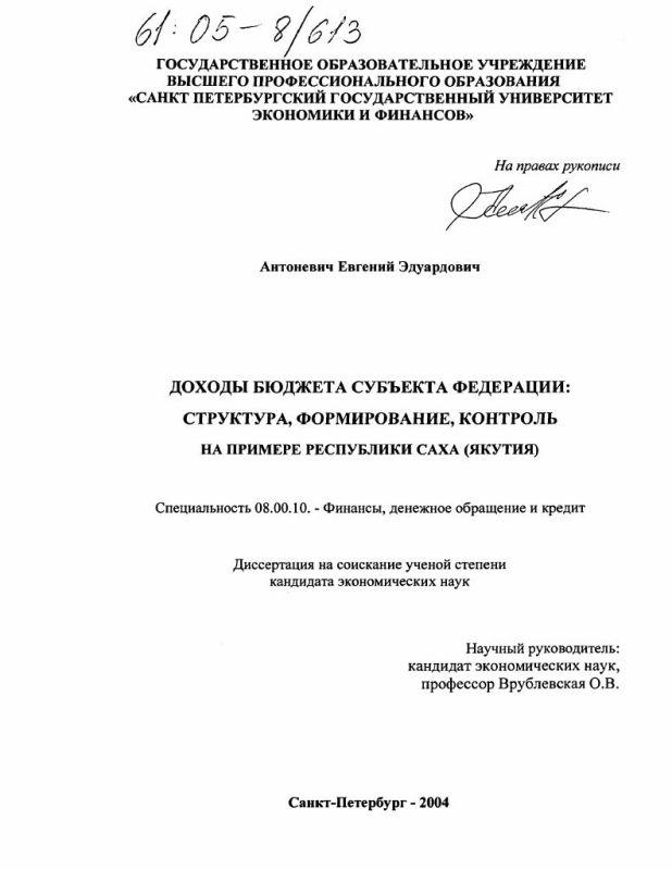 Титульный лист Доходы бюджета субъекта Федерации: структура, формирование, контроль : На примере Республики Саха (Якутия)