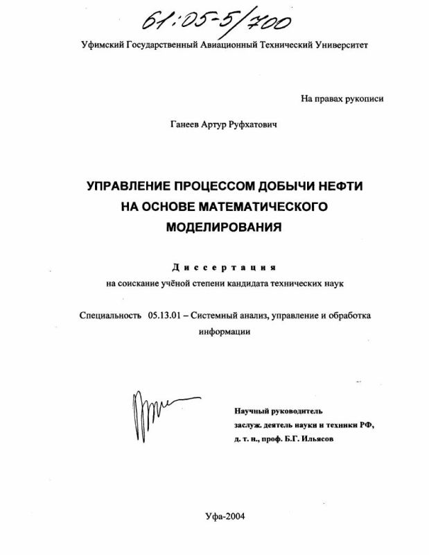 Титульный лист Управление процессом добычи нефти на основе математического моделирования