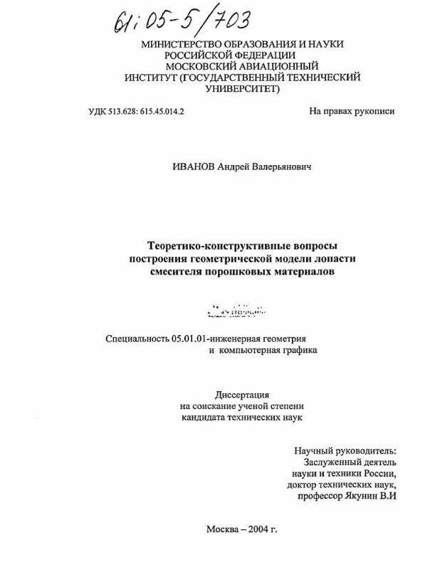 Титульный лист Теоретико-конструктивные вопросы построения геометрической модели лопасти смесителя порошковых материалов