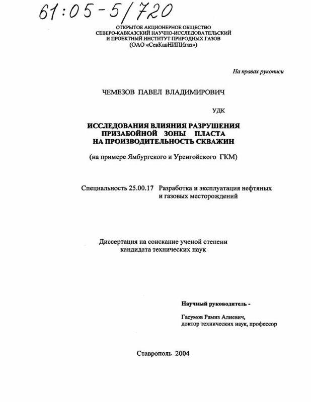 Титульный лист Исследования влияния разрушения призабойной зоны пласта на производительность скважин : На примере Ямбургского и Уренгойского ГКМ