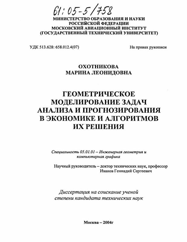 Титульный лист Геометрическое моделирование задач анализа и прогнозирования в экономике и алгоритмов их решения