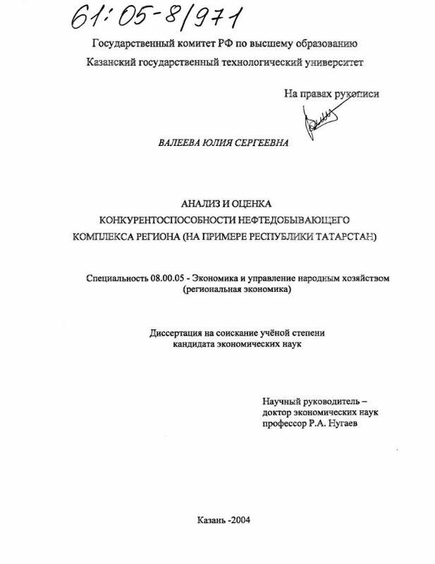 Титульный лист Анализ и оценка конкурентоспособности нефтедобывающего комплекса региона : На примере Республики Татарстан