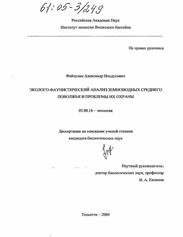 Титульный лист Эколого-фаунистический анализ земноводных Среднего Поволжья и проблемы их охраны