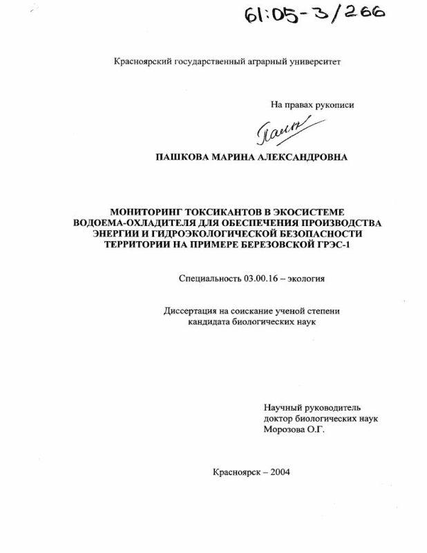 Титульный лист Мониторинг токсикантов в экосистеме водоема-охладителя для обеспечения производства энергии и гидроэкологической безопасности территории на примере Березовской ГРЭС-1