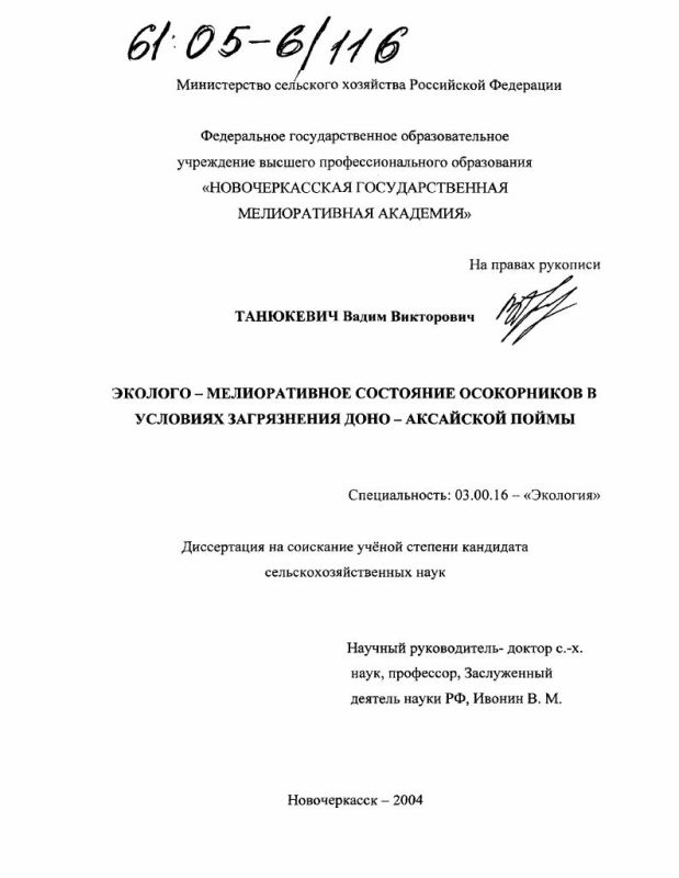 Титульный лист Эколого-мелиоративное состояние осокорников в условиях загрязнения Доно-Аксайской поймы