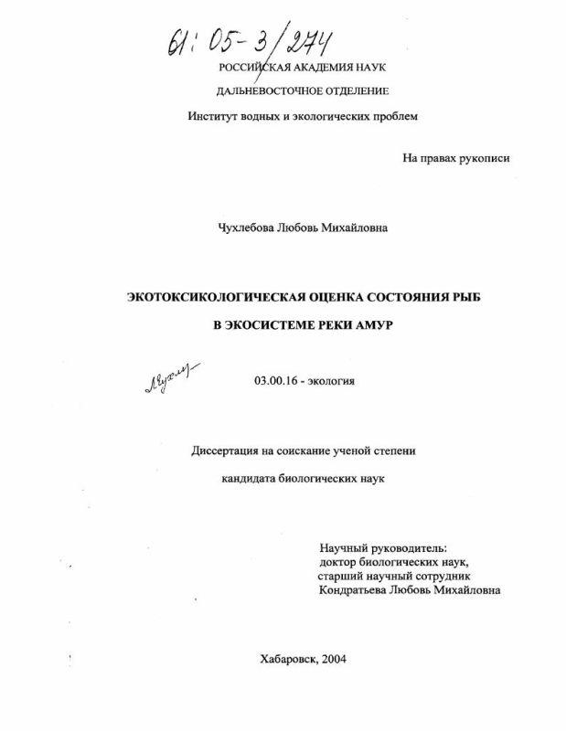 Титульный лист Экотоксикологическая оценка состояния рыб экосистемы реки Амур