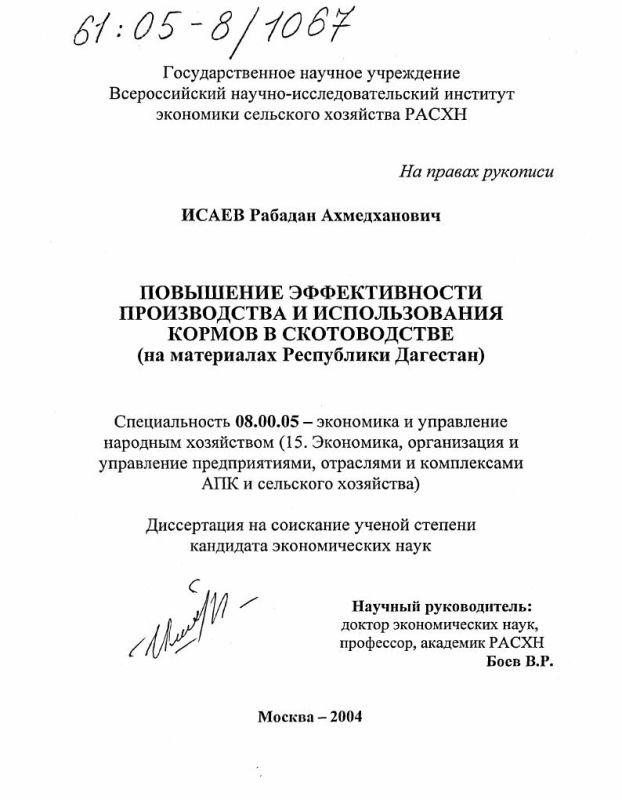 Титульный лист Повышение эффективности производства и использования кормов в скотоводстве : На материалах Республики Дагестан