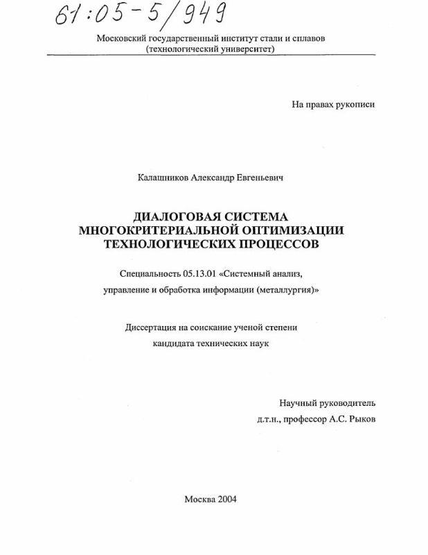 Титульный лист Диалоговая система многокритериальной оптимизации технологических процессов