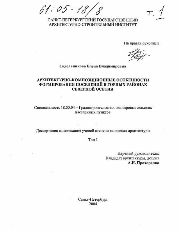 Титульный лист Архитектурно-композиционные особенности формирования поселений в горных районах Северной Осетии