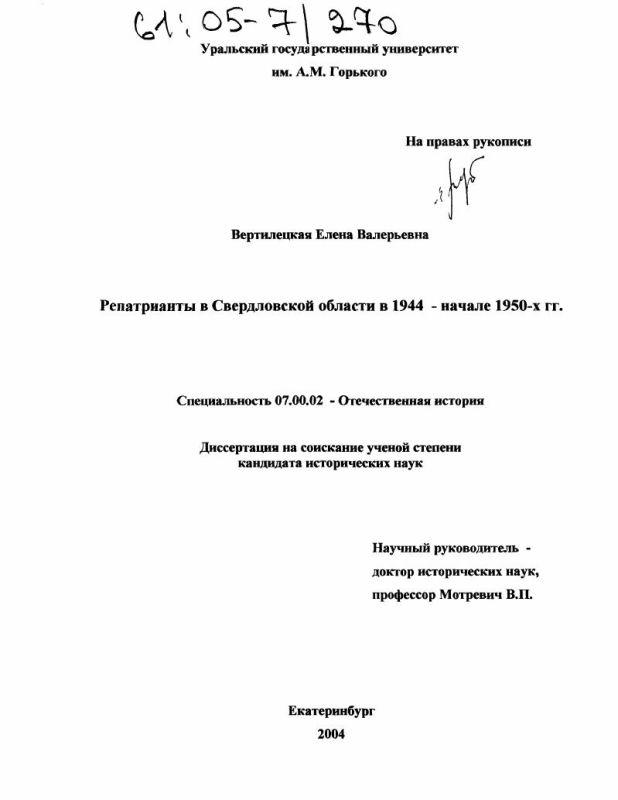 Титульный лист Репатрианты в Свердловской области в 1944 - начале 1950-х гг.