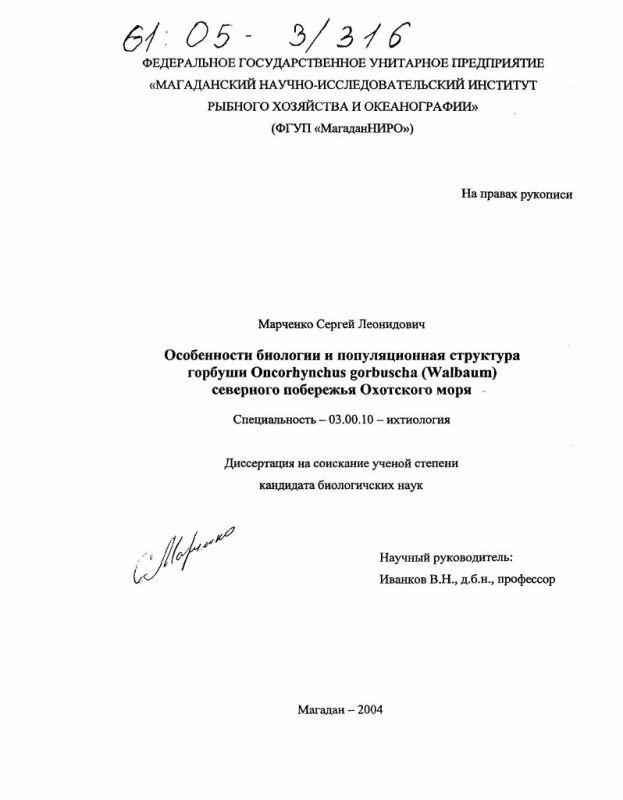 Титульный лист Особенности биологии и популяционная структура горбуши Oncorhynchus gorbuscha (walbaum) северного побережья Охотского моря