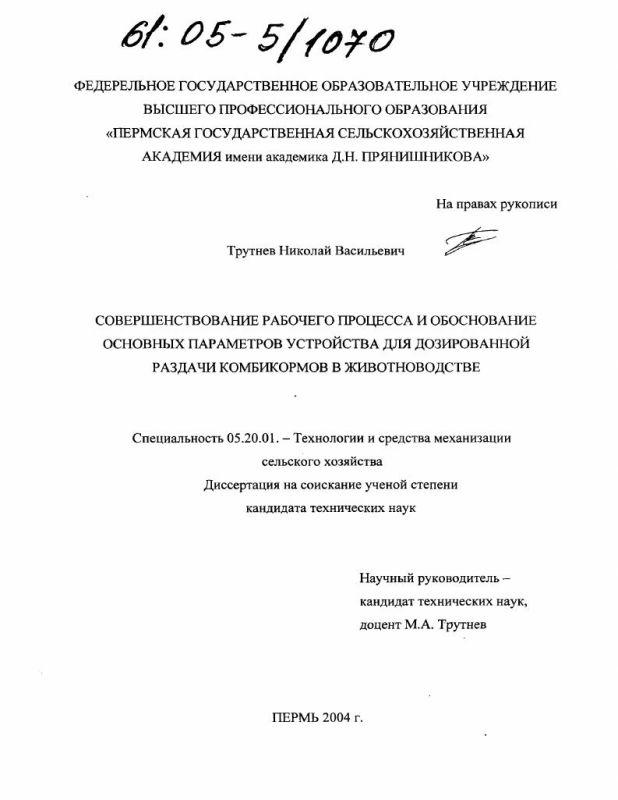 Титульный лист Совершенствование рабочего процесса и обоснование основных параметров устройства для дозированной раздачи комбикормов в животноводстве
