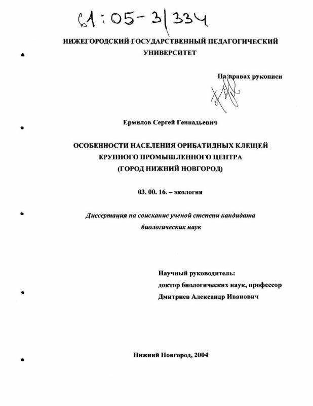 Титульный лист Особенности населения орибатидных клещей крупного промышленного центра : Город Нижний Новгород