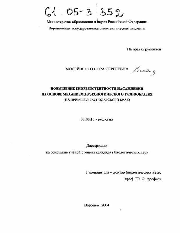 Титульный лист Повышение биорезистентности насаждений на основе механизмов экологического разнообразия : На примере Краснодарского края