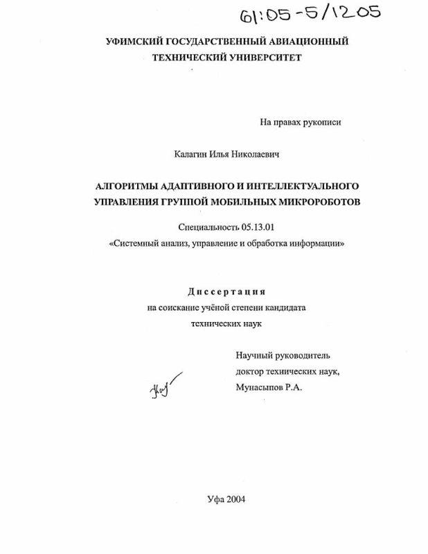 Титульный лист Алгоритмы адаптивного и интеллектуального управления группой мобильных микророботов