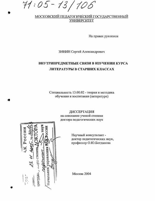 Титульный лист Внутрипредметные связи в изучении курса литературы в старших классах