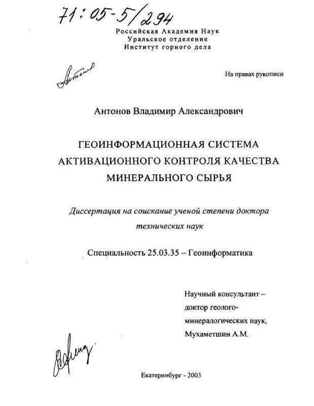Титульный лист Геоинформационная система активационного контроля качества минерального сырья