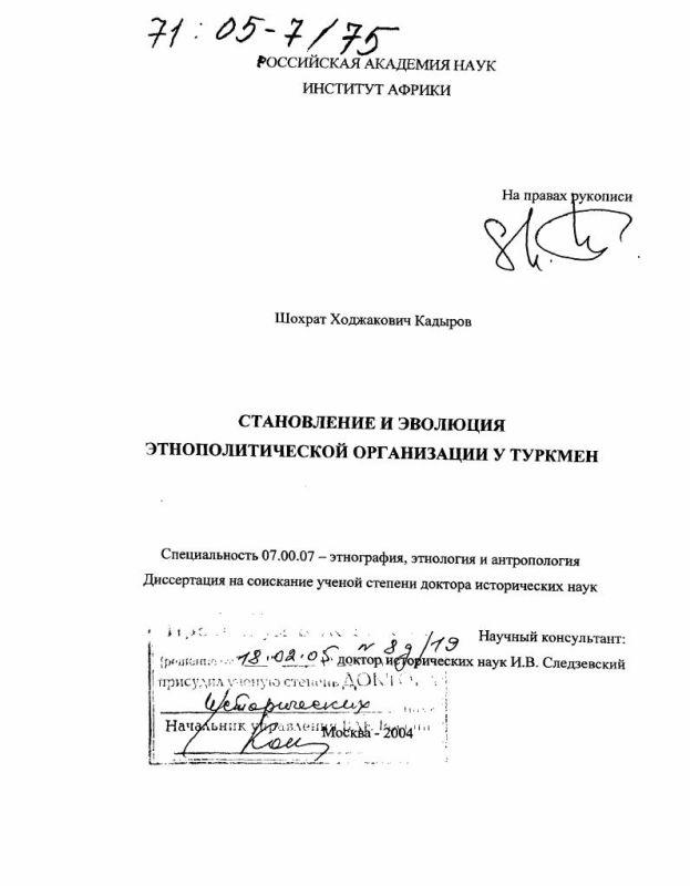 Титульный лист Становление и эволюция этнополитической организации у туркмен