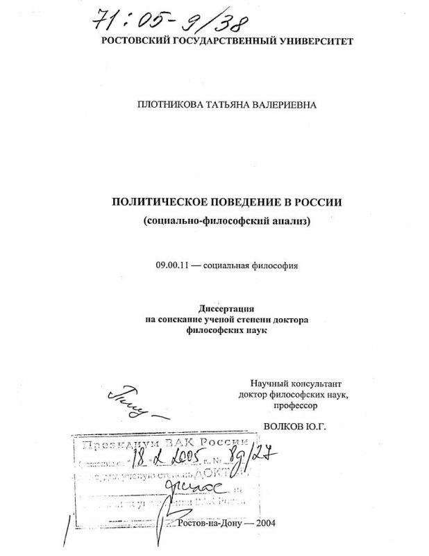 Титульный лист Политическое поведение в России : Социально-философский анализ