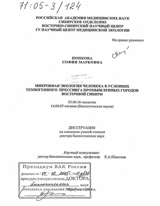 Титульный лист Микробная экология человека в условиях техногенного прессинга промышленных городов Восточной Сибири