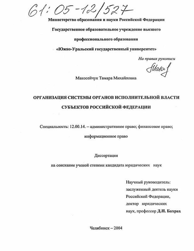 Титульный лист Организация системы органов исполнительной власти субъектов Российской Федерации
