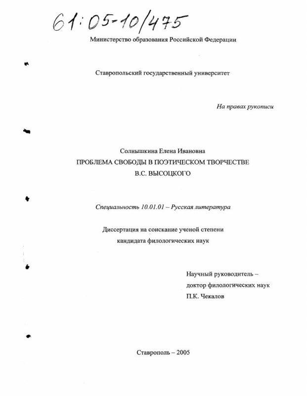 Титульный лист Проблема свободы в поэтическом творчестве В.С. Высоцкого