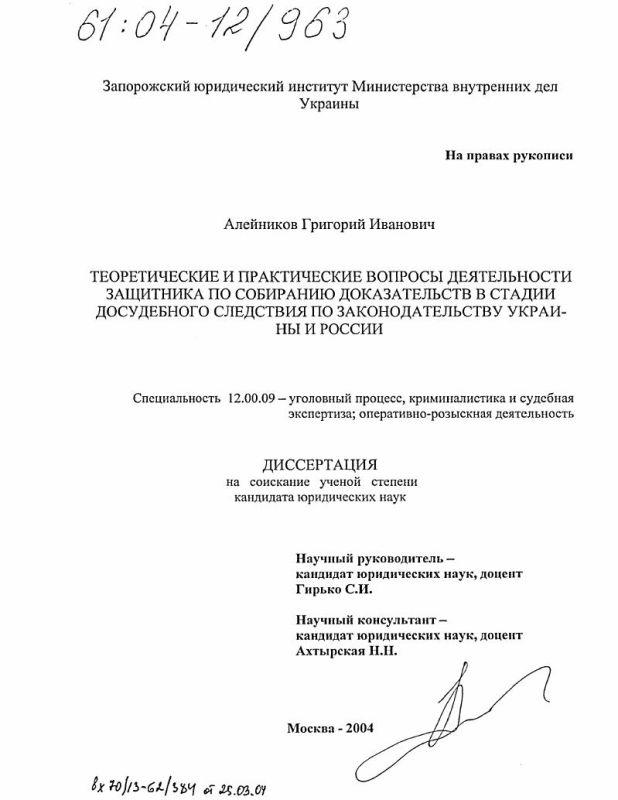 Титульный лист Теоретические и практические вопросы деятельности защитника по собиранию доказательств в стадии досудебного следствия по законодательству Украины и России