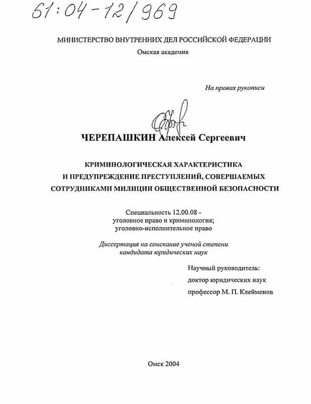Титульный лист Криминологическая характеристика и предупреждение преступлений, совершаемых сотрудниками милиции общественной безопасности