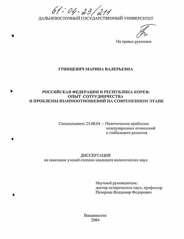 Титульный лист Российская Федерация и Республика Корея: опыт сотрудничества и проблемы взаимоотношений на современном этапе