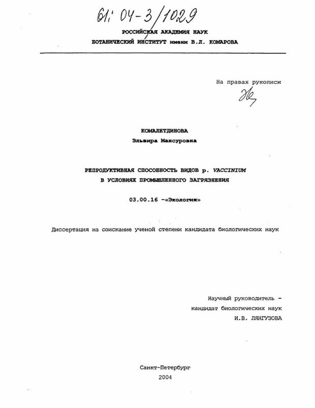 Титульный лист Репродуктивная способность некоторых видов р. VACCINIUM в условиях промышленного загрязнения
