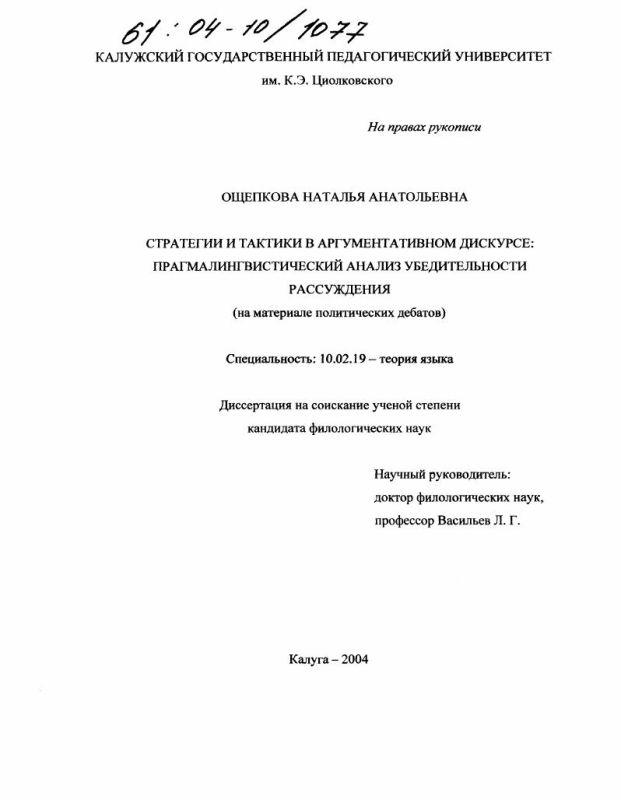 Титульный лист Стратегии и тактики в аргументативном дискурсе: прагмалингвистический анализ убедительности рассуждения : На материале политических дебатов