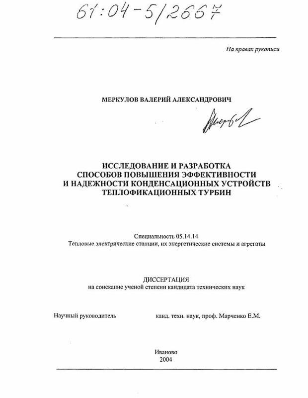 Титульный лист Исследование и разработка способов повышения эффективности и надежности конденсационных устройств теплофикационных турбин