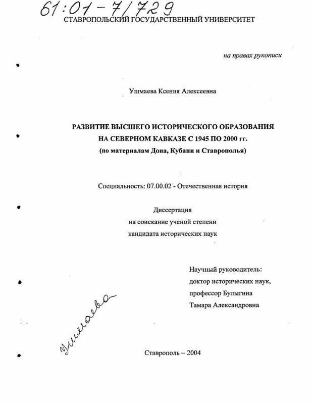 Титульный лист Развитие высшего исторического образования на Северном Кавказе с 1945 по 2000 гг. : По материалам Дона, Кубани и Ставрополья