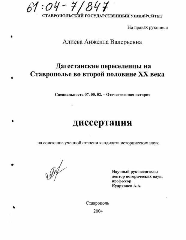 Титульный лист Дагестанские переселенцы на Ставрополье во второй половине XX века