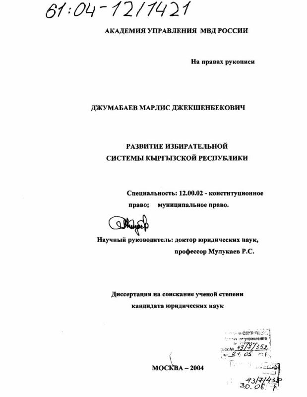 Титульный лист Развитие избирательной системы Кыргызской Республики