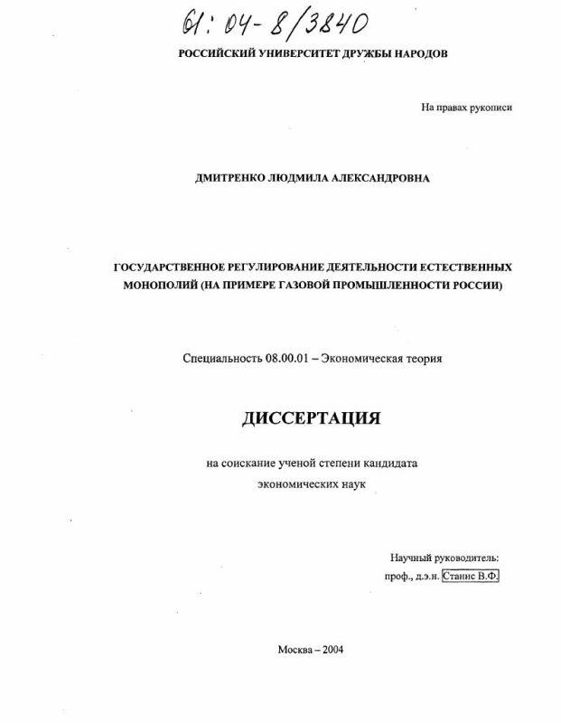 Титульный лист Государственное регулирование деятельности естественных монополий : На примере газовой промышленности России