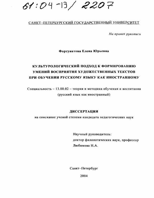 Титульный лист Культурологический подход к формированию умений восприятия художественных текстов при обучении русскому языку как иностранному