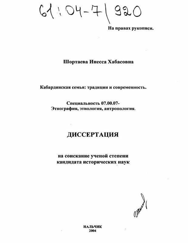 Титульный лист Кабардинская семья : Традиции и современность