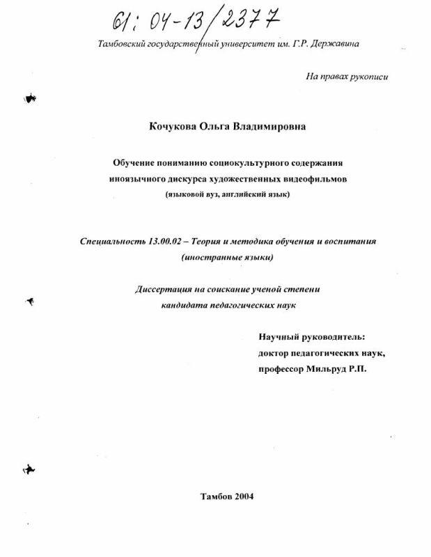 Титульный лист Обучение пониманию социокультурного содержания иноязычного дискурса художественных видеофильмов : Языковой вуз, английский язык