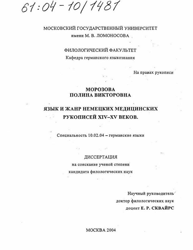 Титульный лист Язык и жанр немецких медицинских рукописей XIV-XV веков