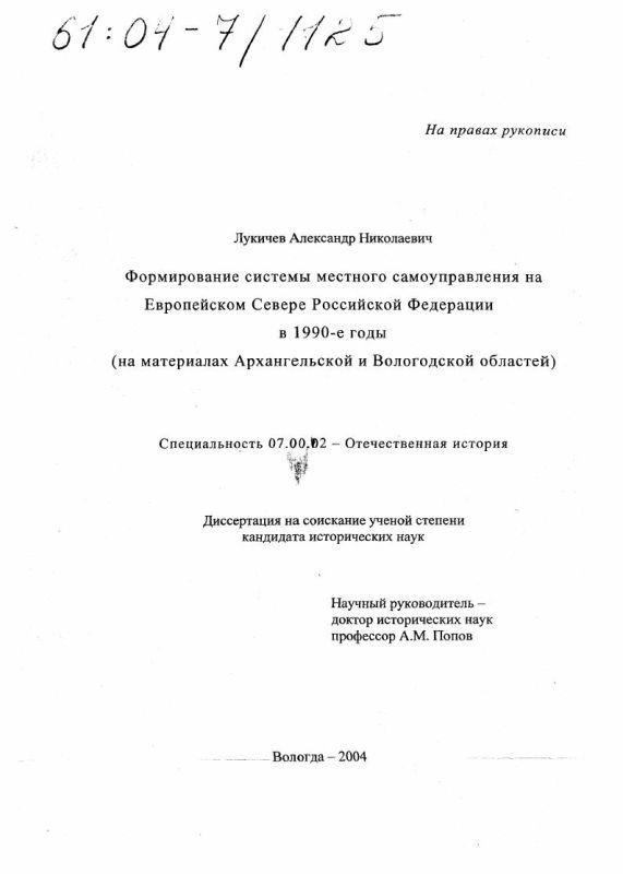 Титульный лист Формирование системы местного самоуправления на Европейском Севере Российской Федерации в 1990-е годы : На материалах Архангельской и Вологодской областей