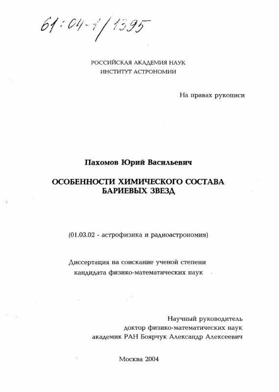 Титульный лист Особенности химического состава бариевых звезд