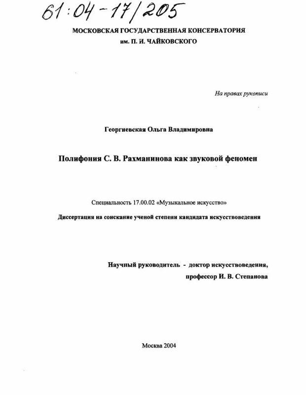 Титульный лист Полифония С.В. Рахманинова как звуковой феномен